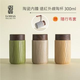 【LohasPottery 陸寶】森活隨行杯(小)300ml(隨行杯水壺 單層贈杯套 健康飲水杯)