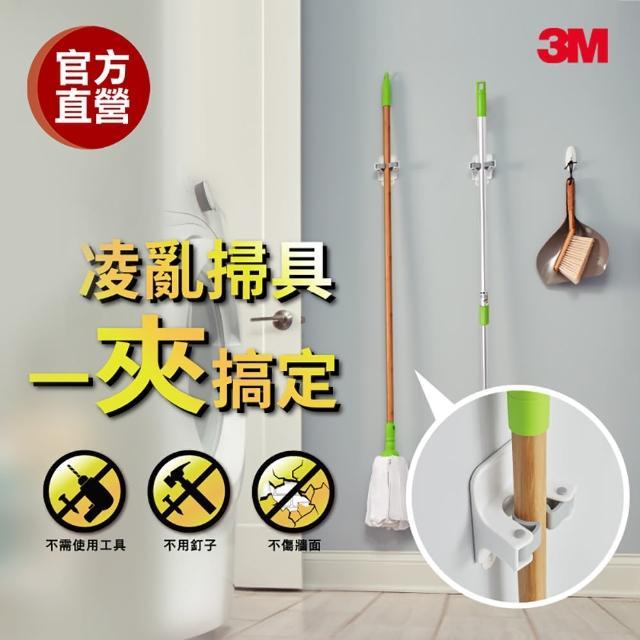 【3M】無痕掃具收納夾