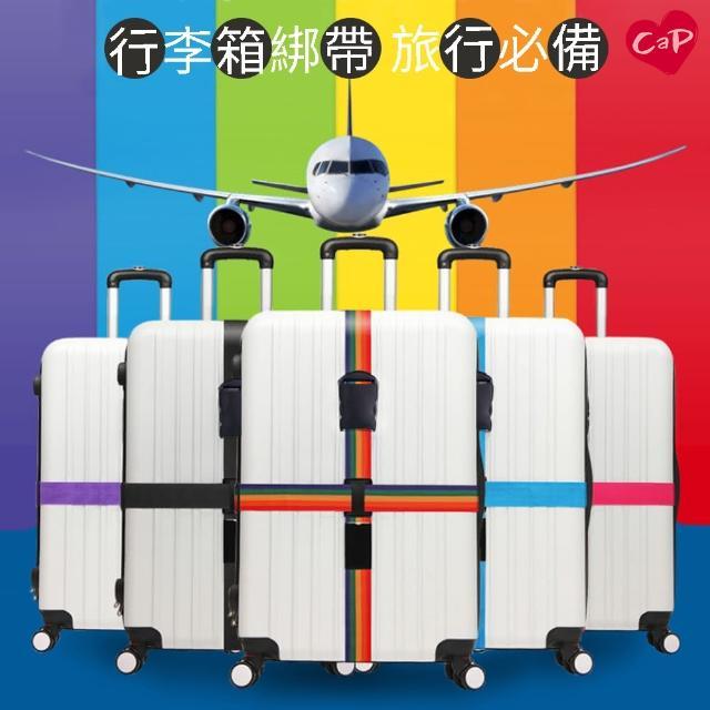 【Cap】旅行必備行李箱綁帶/
