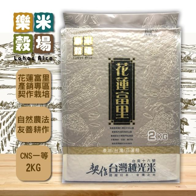 【樂米穀場】花蓮富里契作台灣越光米2kg(台南16號優質品種)