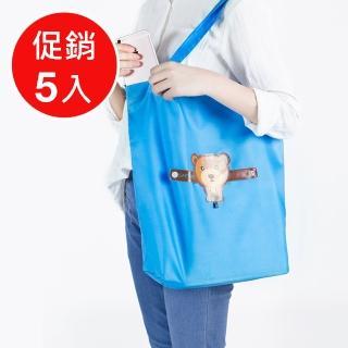 【E.City】促銷5入-可折疊圖案式防潑水帶扣環保購物袋收納袋(承重力佳)