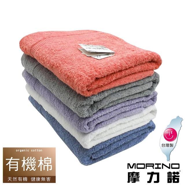 【MORINO】有機棉歐色緞條浴巾/