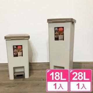 【真心良品】杜克腳踏式垃圾桶_18L+28L(2入)
