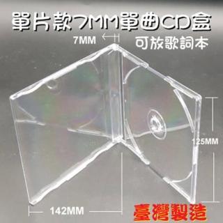 【台灣製造】PS 7mm jewel case光碟盒/單曲CD盒 可放歌詞本(100個)