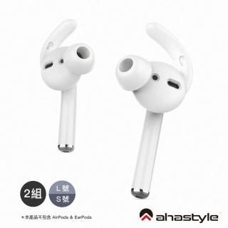 【AHAStyle】AirPods 入耳式耳套 耳塞式隔音 兩組入(AirPods 耳塞式隔音 防丟防滑 耳機套)