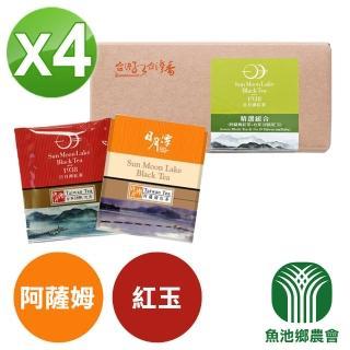 【MOS摩斯嚴選x魚池鄉農會】組合紅茶茶包 阿薩姆+紅玉4盒(24入/盒)