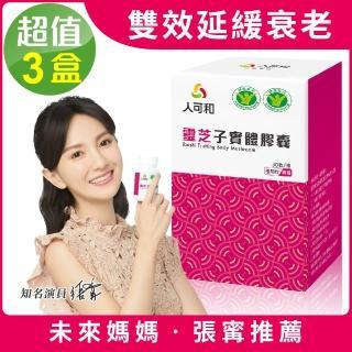 【人可和】雙健字號雙功效靈芝30粒x3瓶(調節免疫延緩老化)