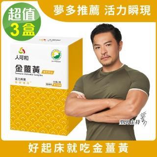 【人可和】國家認證金薑黃-樟芝添加30粒x3瓶(先清再補活力瞬現)