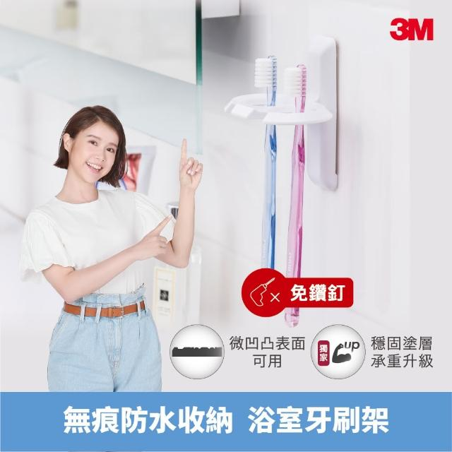 【3M】無痕防水收納-浴室牙刷架