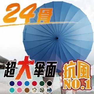 【sinew】24骨超大抗風英雄直柄長傘(1入)