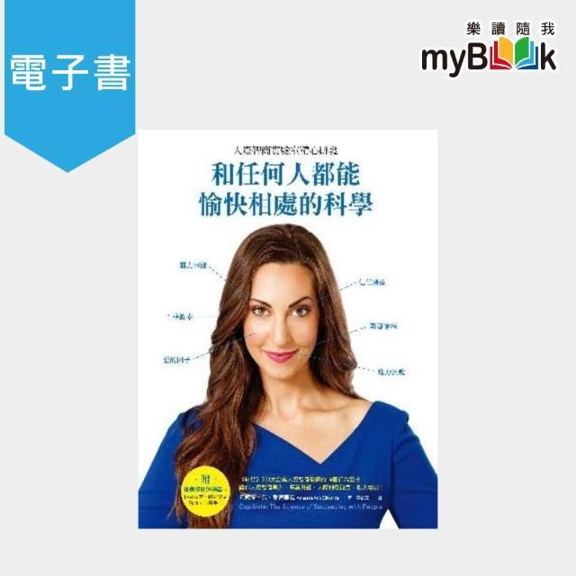 【myBook】和任何人都能愉快相處的科學:人際智商實驗室精心研發(電子書)
