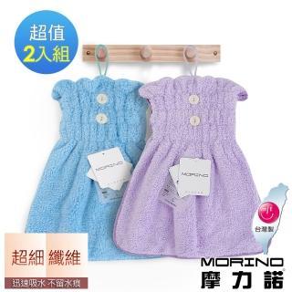 【MORINO】超細纖維簡約風格擦手巾(2入組)