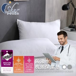 【ISHUR伊舒爾】3M防潑水技術枕頭保潔墊2入組(日本大和抗菌/枕套/兩色任選)