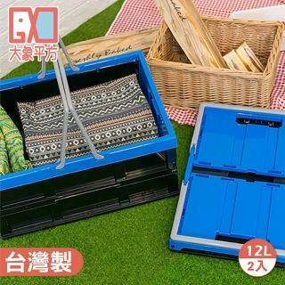 【大象平方】多功能便利摺疊收納籃-2入