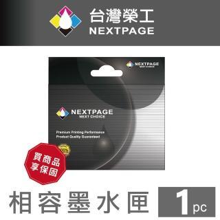 【NEXTPAGE 台灣榮工】HP NO.63/F6U63AA XL  高容量 彩色環保相容墨水匣(適用 HP PS C4280/5280)