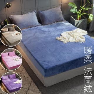 【A-nice】純素色 限量設計 頂級保暖 法蘭絨床包枕套三件組(加大/多色任選/GP DC)