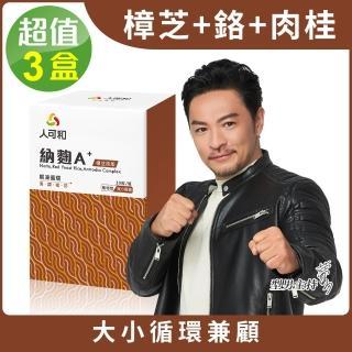 【人可和】納麴A+ 樟芝添加30粒x3瓶(舒心活絡解凍大小循環)