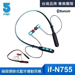 【ifive】高音質磁吸頸掛式藍牙運動耳機