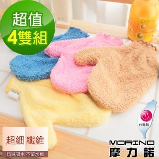 【MORINO】抑菌防霉除塵手套(4雙入)