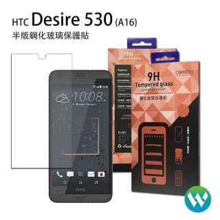 【Oweida】HTC Desire530 半版鋼化玻璃貼