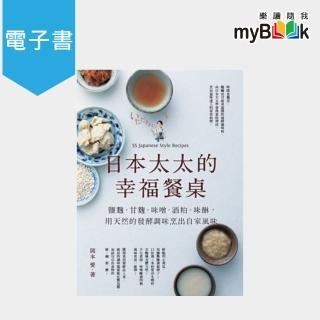 【myBook】日本太太的幸福餐桌:鹽麴‧甘麴‧味噌‧酒粕‧味醂,用天然的發酵調味烹出自家風味(電子書)