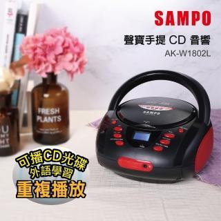 【SAMPO 聲寶】手提式CD音響(AK-W1802L)