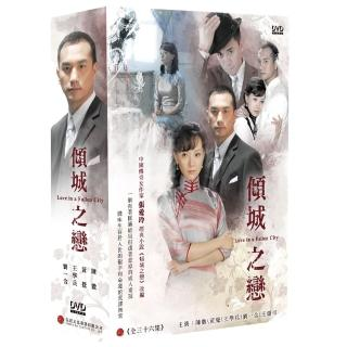 【弘恩影視】大陸劇_傾城之戀 DVD