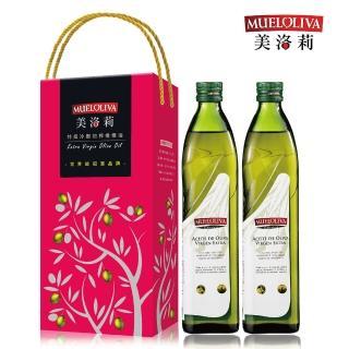 【美洛莉】晶藏 特級冷壓初榨橄欖油禮盒(750mlX2罐)