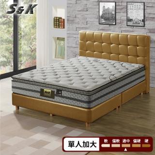 【S&K】Dr系列  真三線蜂巢獨立筒床墊-單人3.5尺(天絲棉+乳膠+記憶膠)