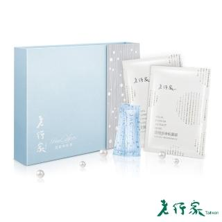 【老行家】珍珠美妍禮盒