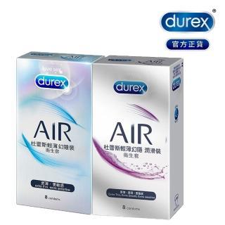 【Durex杜蕾斯】AIR輕薄幻隱8入+幻隱潤滑8入保險套(2盒組)