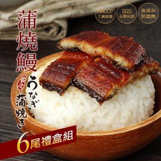 【優鮮配】剛剛好日式蒲燒鰻魚6尾禮盒組(約200g/尾)