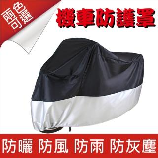 【威力鯨車神】頂級加厚雙色機車防護罩/機車防曬罩/機車防塵套-M號