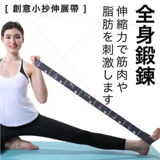 【Muva】創意小抄伸展帶
