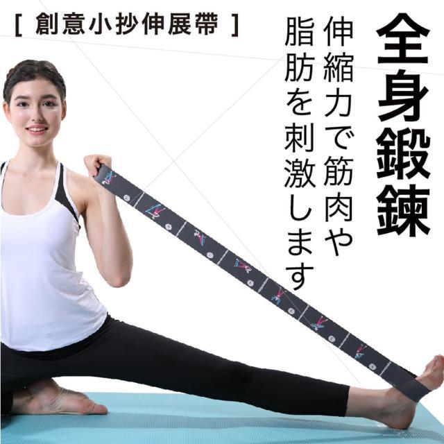 【Muva】創意小抄伸展帶/