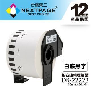 【NEXTPAGE 台灣榮工】BROTHER 相容 連續標籤帶  DK-22223(50mm x30.48m 白底黑字)