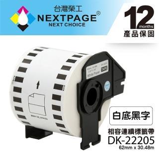 【NEXTPAGE 台灣榮工】BROTHER 相容 連續標籤帶  DK-22205(62mm x30.48m 白底黑字)