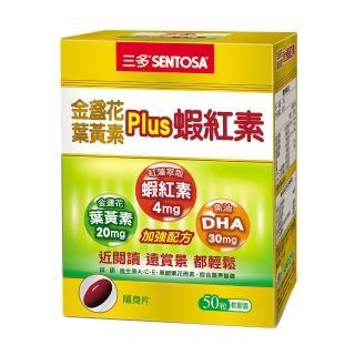 【SENTOSA 三多】金盞花葉黃素Plus蝦紅素軟膠囊(50粒/盒)