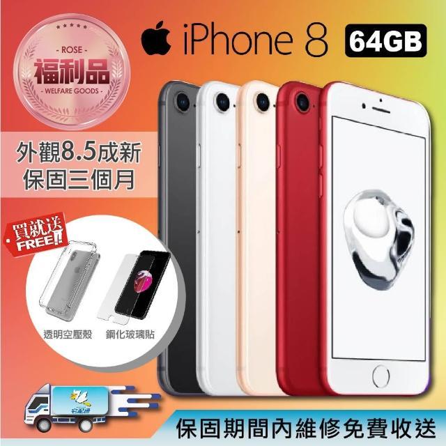 【Apple 蘋果】福利品 iPhone 8 64GB 4.7吋 智慧型手機(加贈7000行動電源+空壓殼)