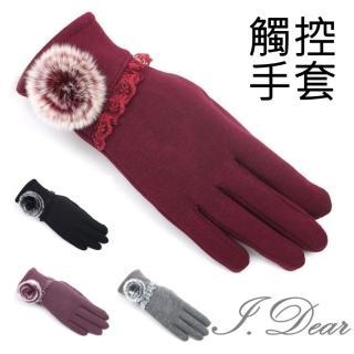 【I.Dear】12H速達-秋冬保暖真兔毛大毛球蕾絲針織拉絨觸控手套(4色)