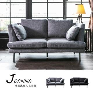 【obis】Joanna北歐風雙人布沙發