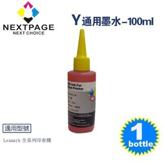 【NEXTPAGE 台灣榮工】Lexmark 全系列 Dye Ink  黃色可填充染料墨水瓶/100ml