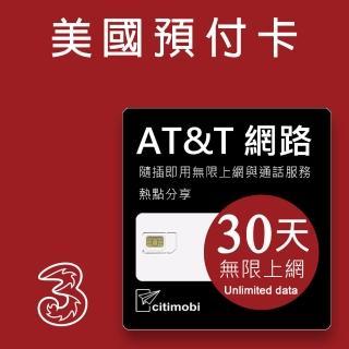 【citimobi】美國AT&T網路 - 30天無限上網美國預付卡(可熱點分享)