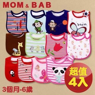 【MOM AND BAB】幼兒 純棉 可愛 圍兜兜 口水巾(超值四入組)