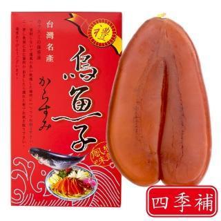 【四季補】雲林口湖頂級烏魚子禮盒約5兩(每組2片入共60組)