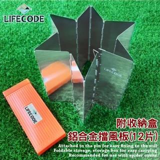 【LIFECODE】鋁合金擋風板-12片(含收納盒)