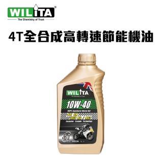 【WILITA 威力特】4T全合成高轉速節能機油(點放、出遊、用好油)