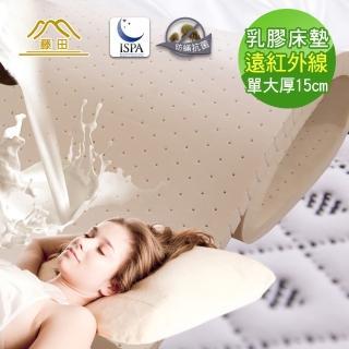 【日本藤田】遠紅外線防蹣抗菌15cm頂級天然乳膠床墊(單人加大)