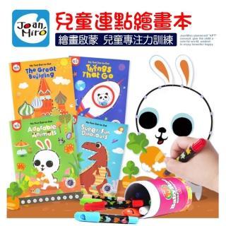 【西班牙 JoanMiro】兒童連點繪畫本+兒童絲滑蠟筆 12色