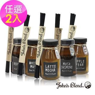 【日本John's Blend】室內香氛擴香瓶-任選2入(140mlx2)